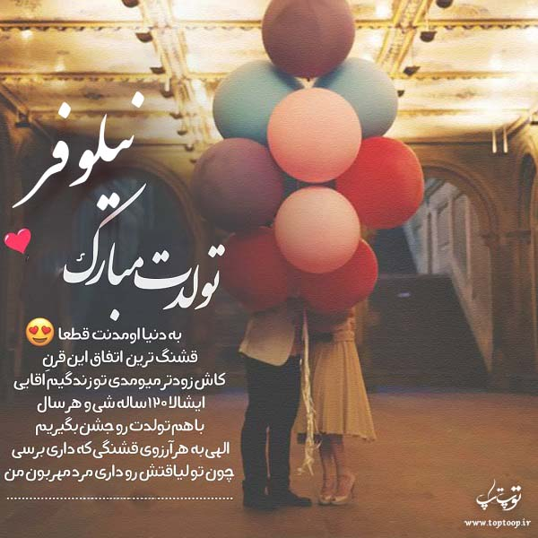 عکس نوشته تولدت مبارک به اسم نیلوفر