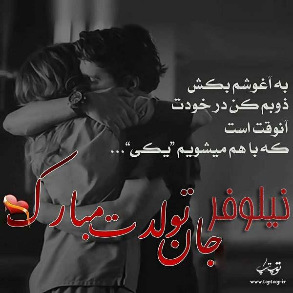 عکس نوشته نیلوفر عزیزم تولدت مبارک