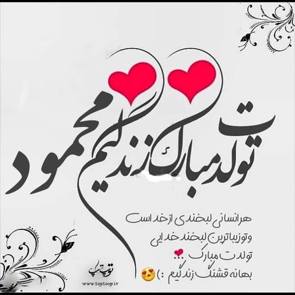 تصاویر تولدت مبارک محمود جان