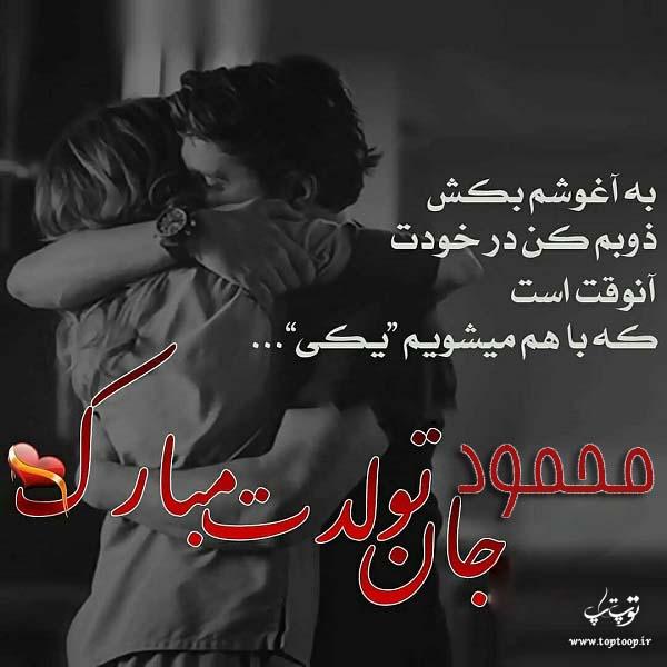 عکس نوشته عاشقانه تبریک تولد اسم محمود