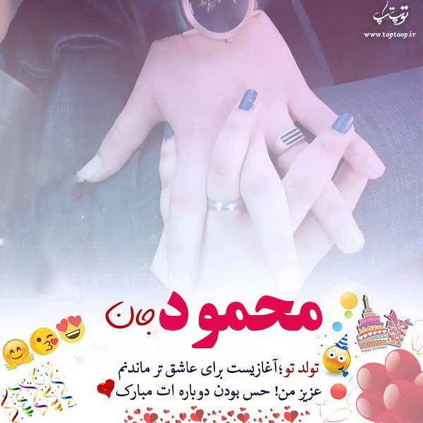 عکس تولدت مبارک با اسم محمود