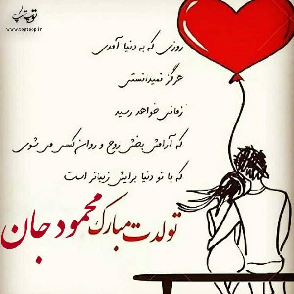 شعر تولدت مبارک محمود