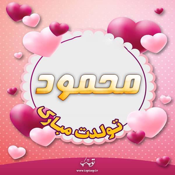 عکس تولدت مبارک محمودم