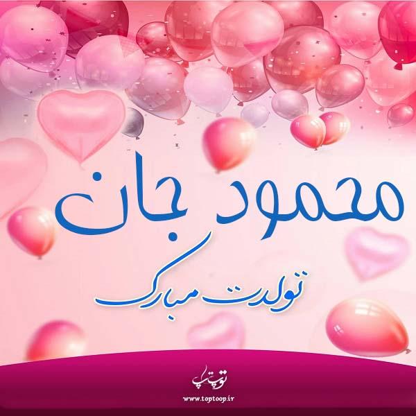 عکس کیک تولد محمود جان تولدت مبارک