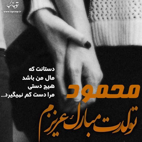 عکس نوشته تولدت مبارک محمود