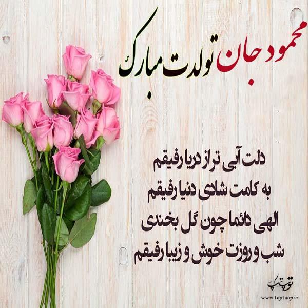 عکس های تولدت مبارک محمود