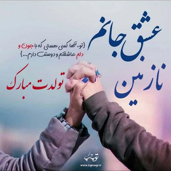 تصویر نوشته تولدت مبارک نازنین