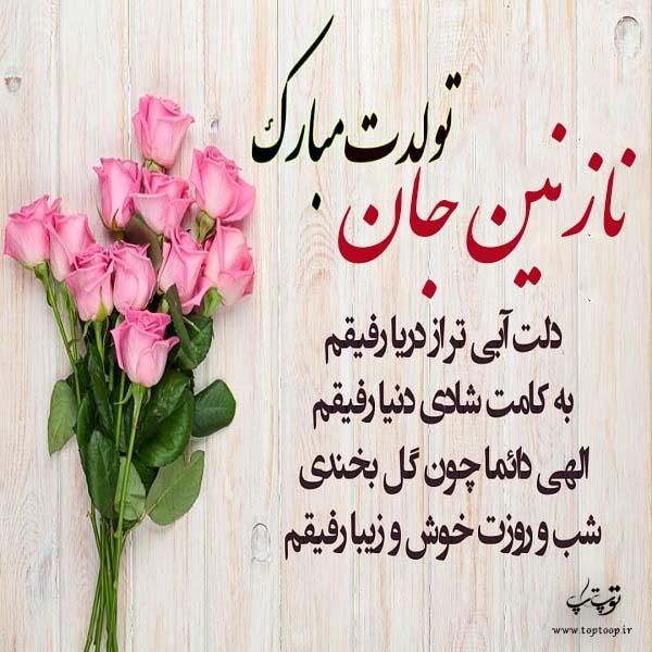 عکس نوشته ی نازنین تولدت مبارک