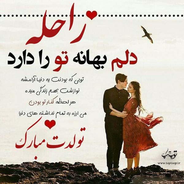 تصویر نوشته تولدت مبارک راحله