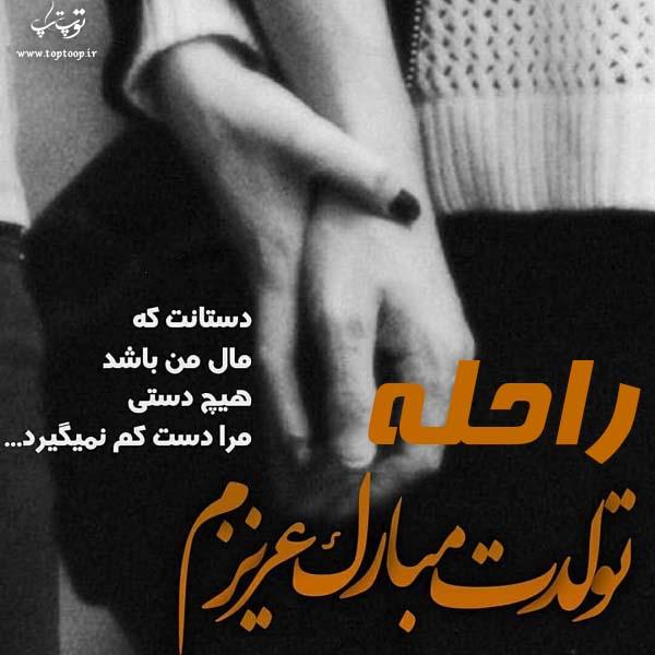 عکس نوشته درمورد تولدت مبارک راحله