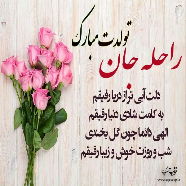 عکس نوشته تولدت مبارک راحله عزیزم