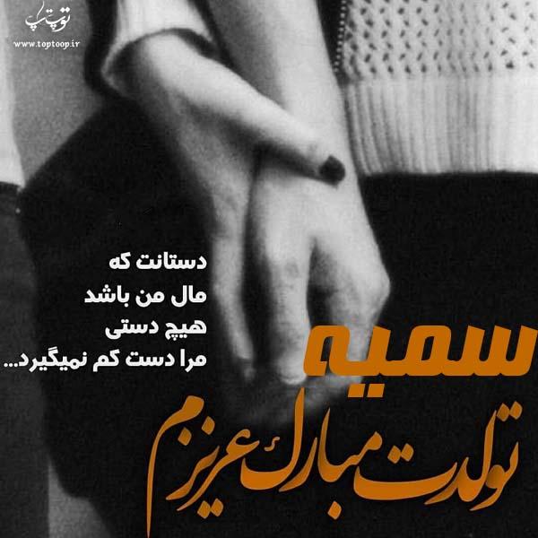 عکس نوشته تولدت مبارک به اسم سمیه