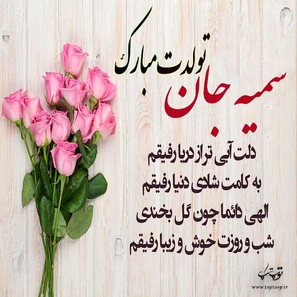 عکس نوشته سمیه عزیزم تولدت مبارک