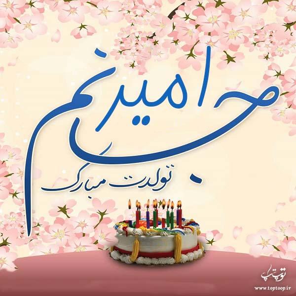 عکس نوشته تولدت مبارک امیر جانم