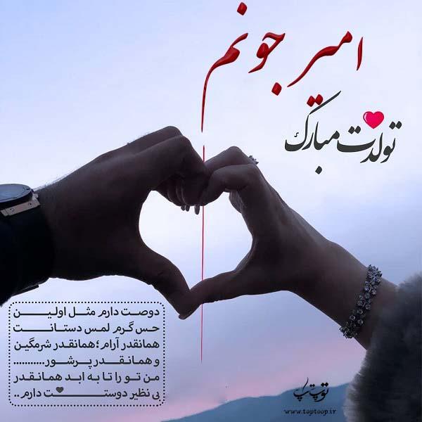 عکس نوشته امیر جون تولدت مبارک