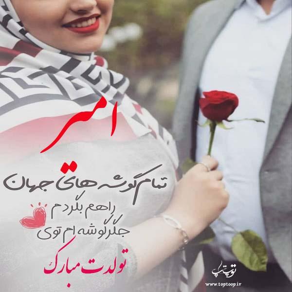 عکس نوشته تولدت مبارک به اسم امیر