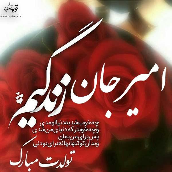 عکس نوشته امیر تولدت مبارک