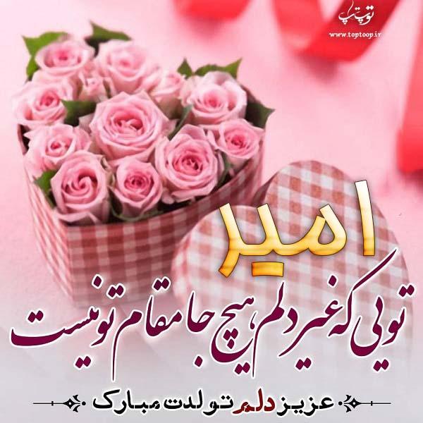 عکس نوشته ی تولدت مبارک امیر