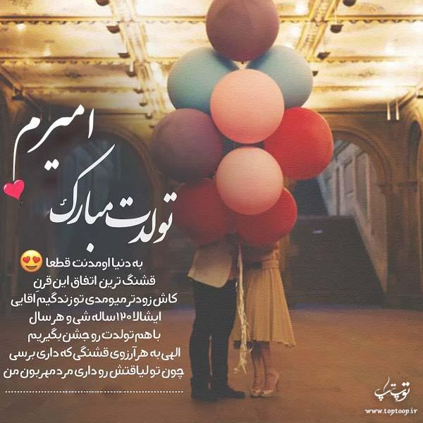 عکس نوشته جدید تولدت مبارک امیر