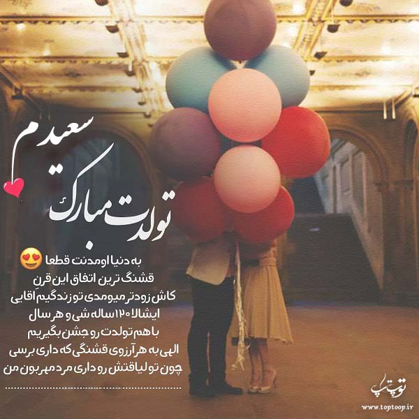 عکس نوشته تولدت مبارک سعیدم