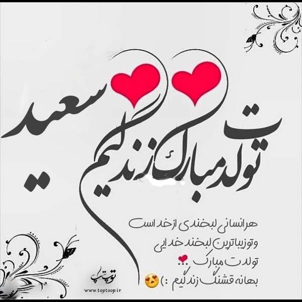 عکس نوشته سعید جان تولدت مبارک