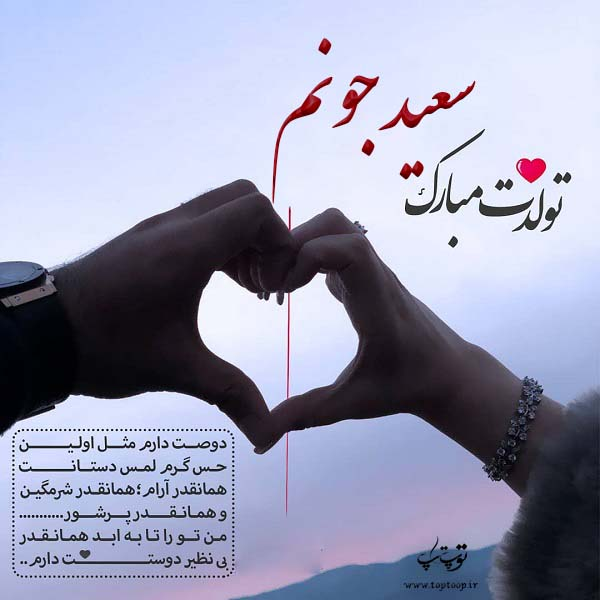تصویر نوشته تبریک تولد اسم سعید