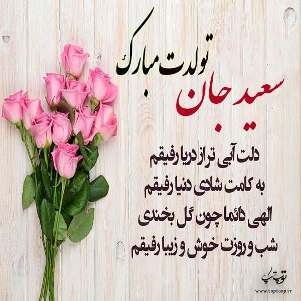 عکس با متن تبریک تولد اسم سعید