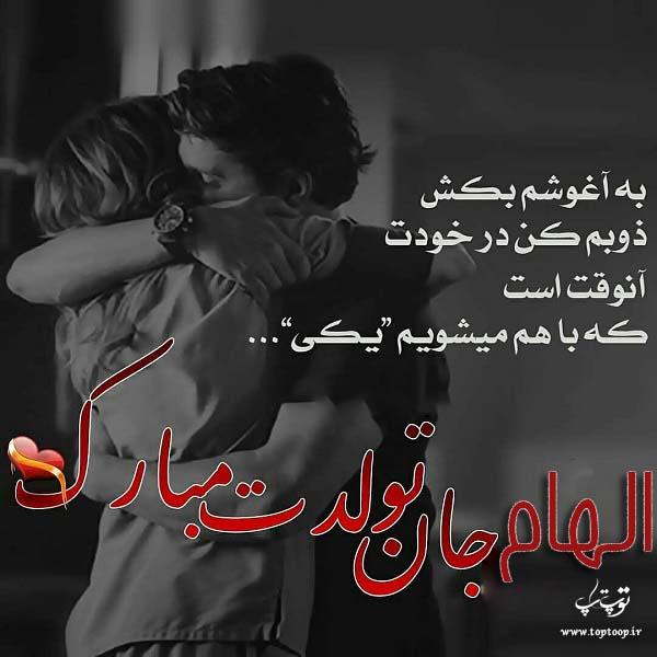 عکس نوشته تولدت مبارک اسم الهام