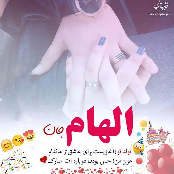 عکس تولدت مبارک اسم الهام