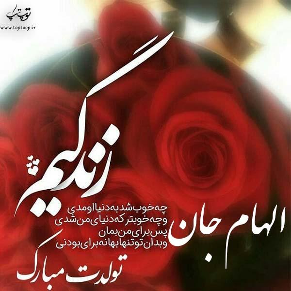 عکس نوشته تولدت مبارک الهام