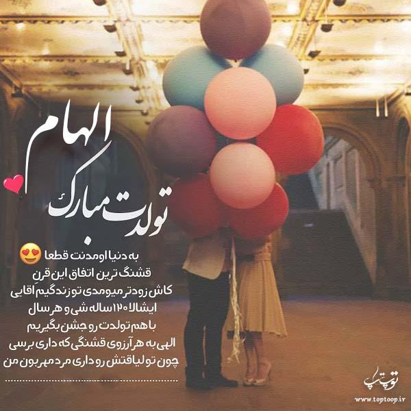 عکس نوشته عاشقانه تبریک تولد الهام