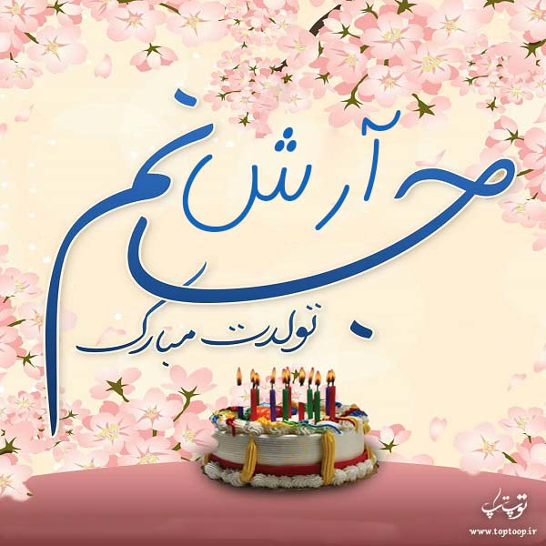 عکس نوشته تولدت مبارک آرش جان