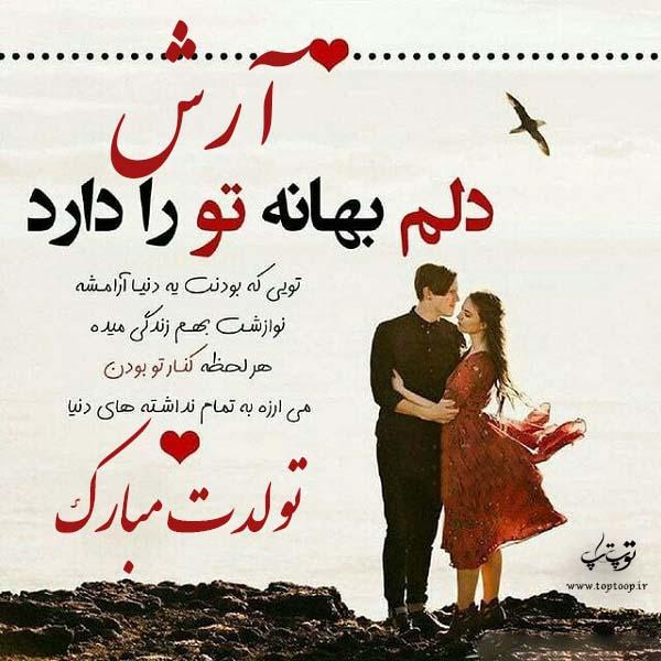 عکس با متن درمورد تولدت مبارک آرش