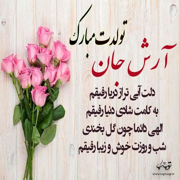 عکس نوشته آرش تولدت مبارک