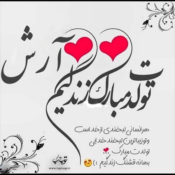 عکس نوشته جدید تولدت مبارک آرش