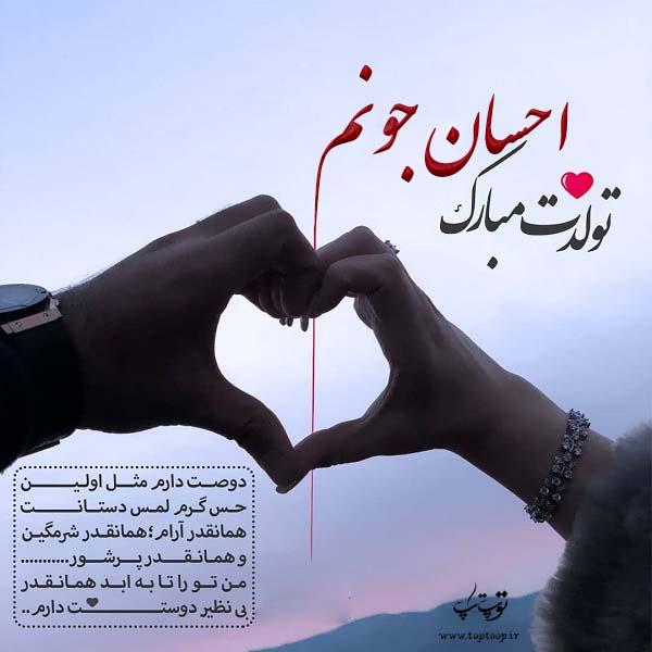 عکس نوشته تولدت مبارک احسان جان