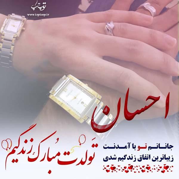 عکس نوشته تولدت مبارک احسان