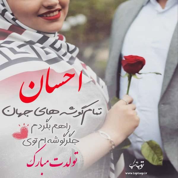 عکس عاشقانه تبریک تولد اسم احسان