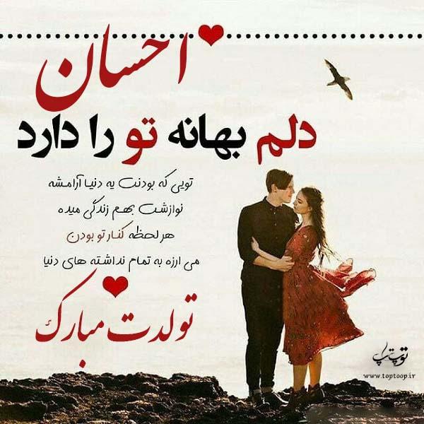تصویر نوشته تولدت مبارک احسان
