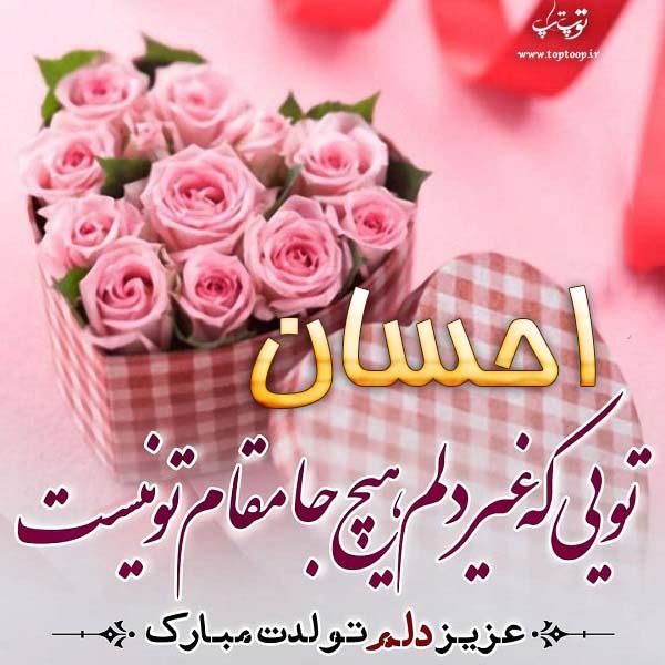 عکس نوشته احسان عزیزم تولدت مبارک