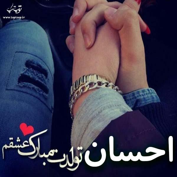 دانلود عکس نوشته احسان تولدت مبارک