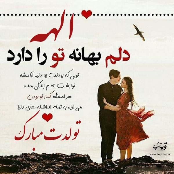 تصویر نوشته تولدت مبارک الهه