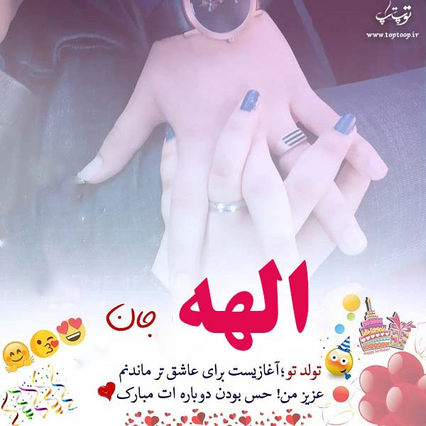 عکس نوشته جدید تولدت مبارک الهه