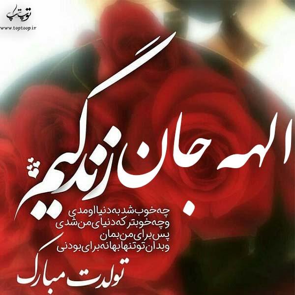 عکس نوشته تولدت مبارک به اسم الهه