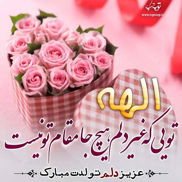 عکس نوشته الهه جان تولدت مبارک