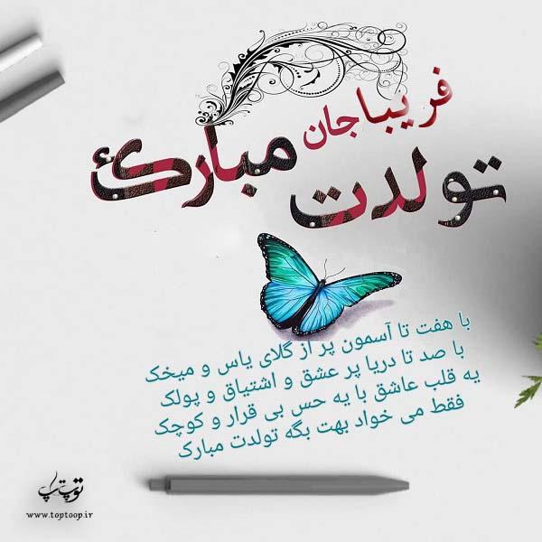 عکس نوشته تولدت مبارک فریبا