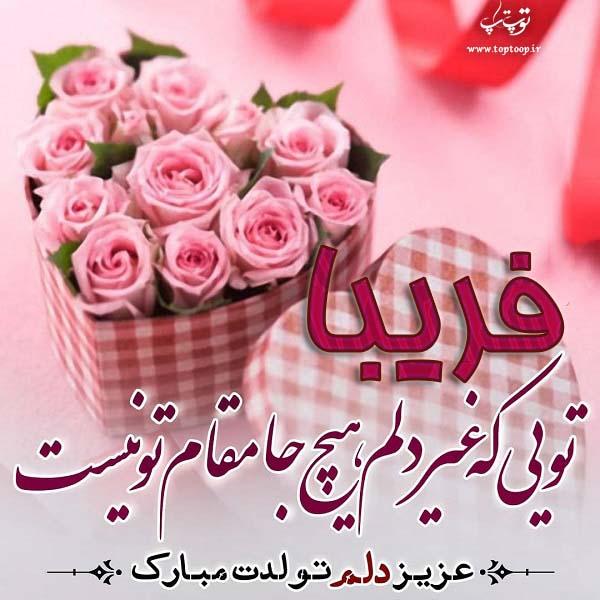 عکس نوشته فریبا عزیزم تولدت مبارک