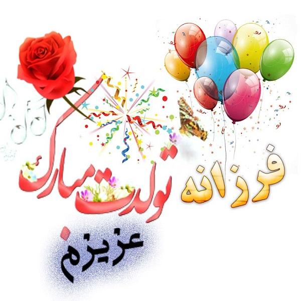 عکس نوشته جدید تبریک تولد اسم فرزانه
