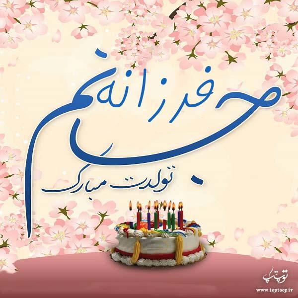 عکس نوشته ی فرزانه جان تولدت مبارک
