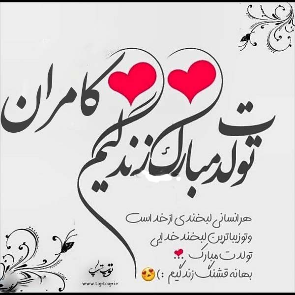 عکس نوشته جدید تولد اسم کامران